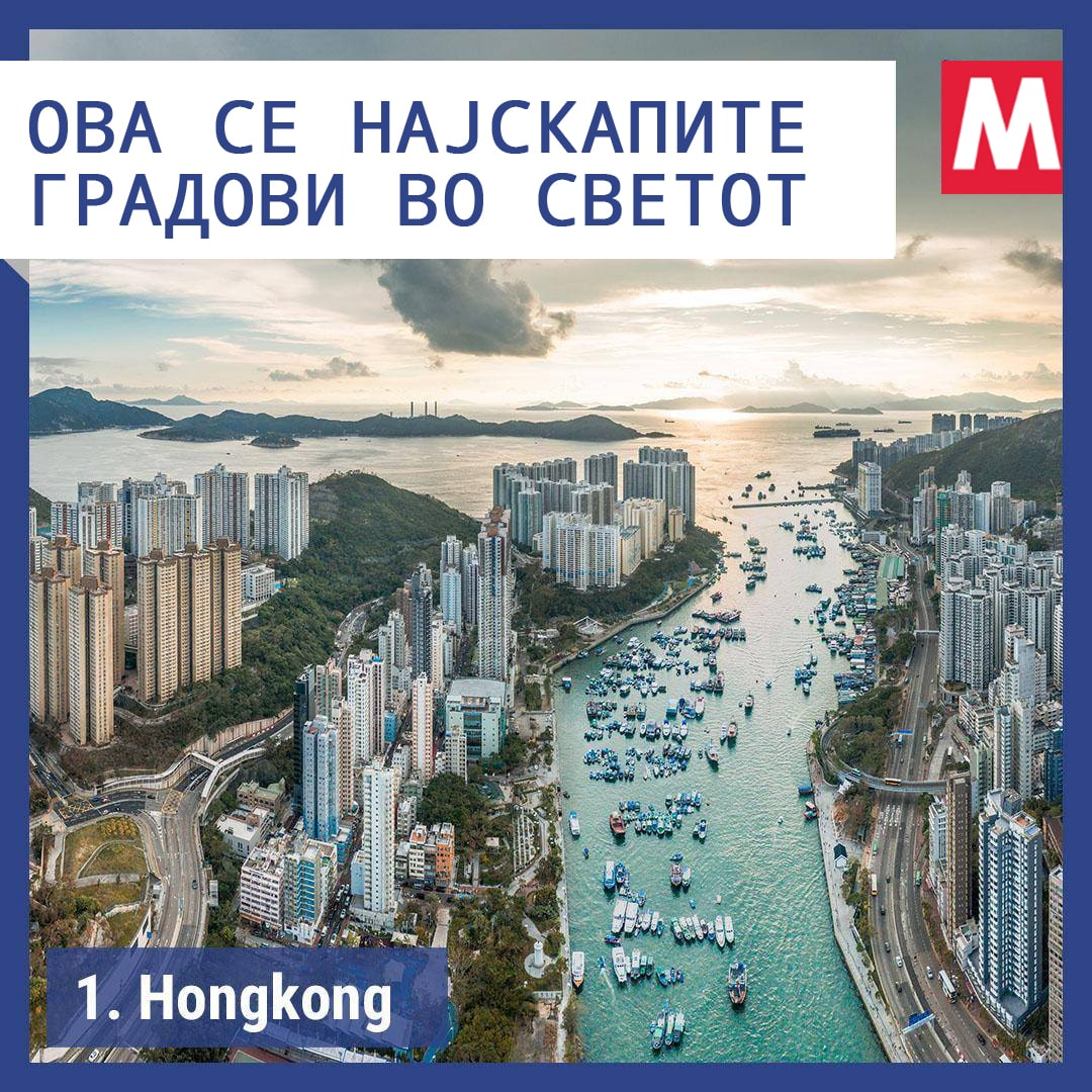 10-Хонгконг