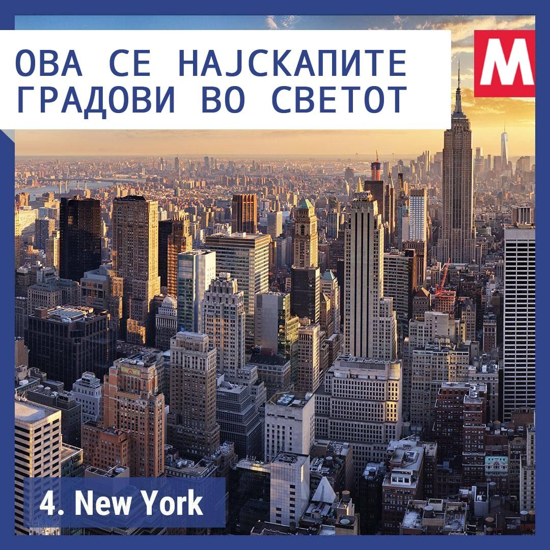 7-Њујорк
